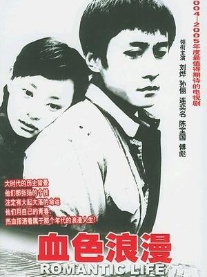 血色浪漫(国产剧)