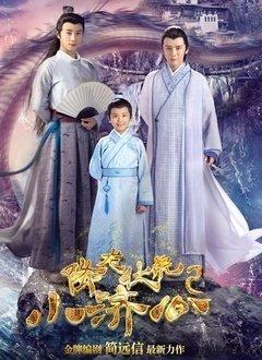 降龙伏虎小济公第2季