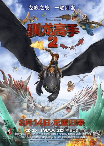 驯龙高手2的海报