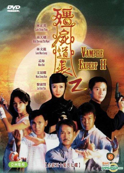 僵尸道长2国语(香港剧)