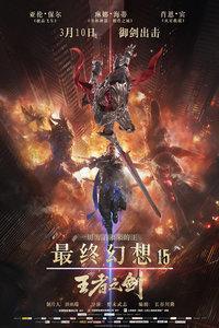 最终幻想15:王者之剑