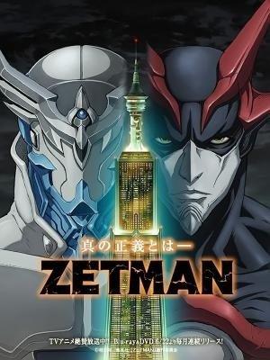 zetman超魔人