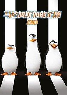 马达加斯加的企鹅第二季