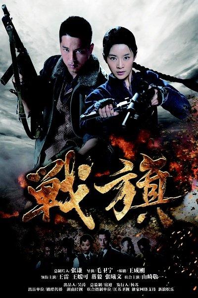 战火青春(国产剧)
