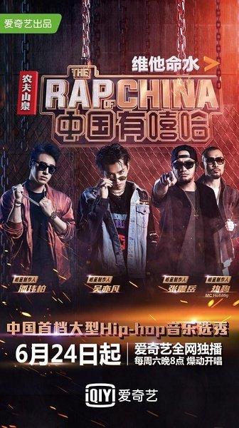 中国有嘻哈2017