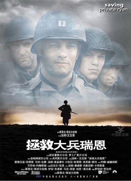 拯救大兵瑞恩(战争片)