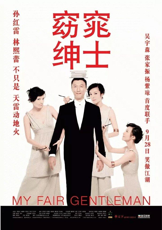 窈窕绅士(喜剧片)