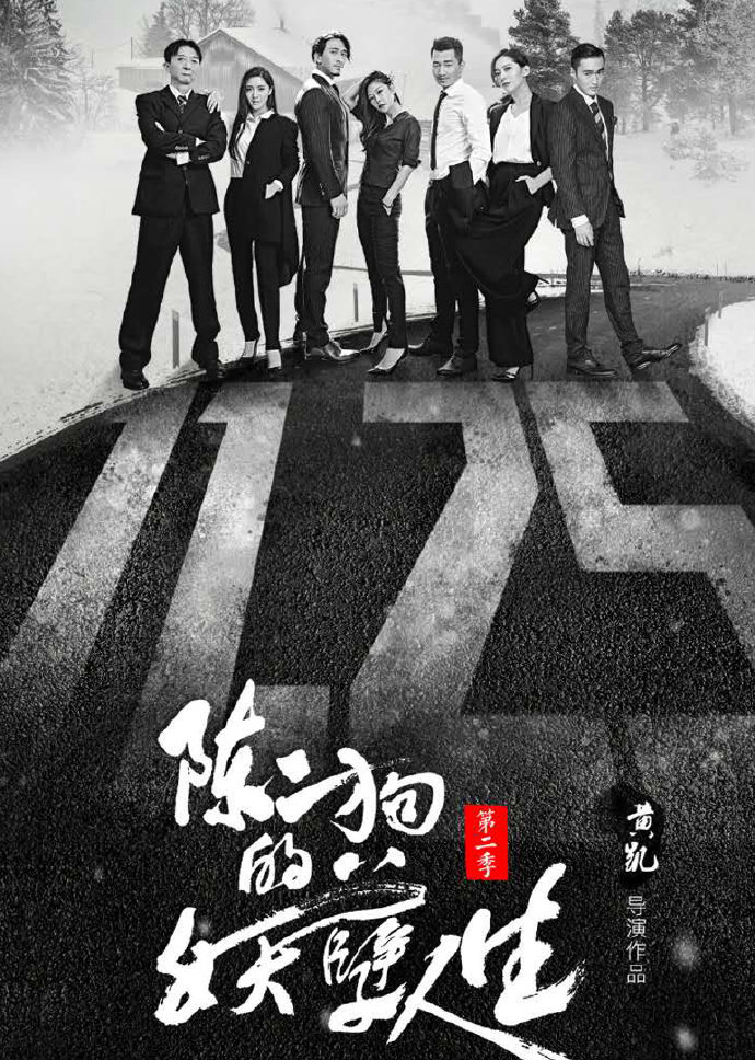 陳二狗的妖孽人生第二季
