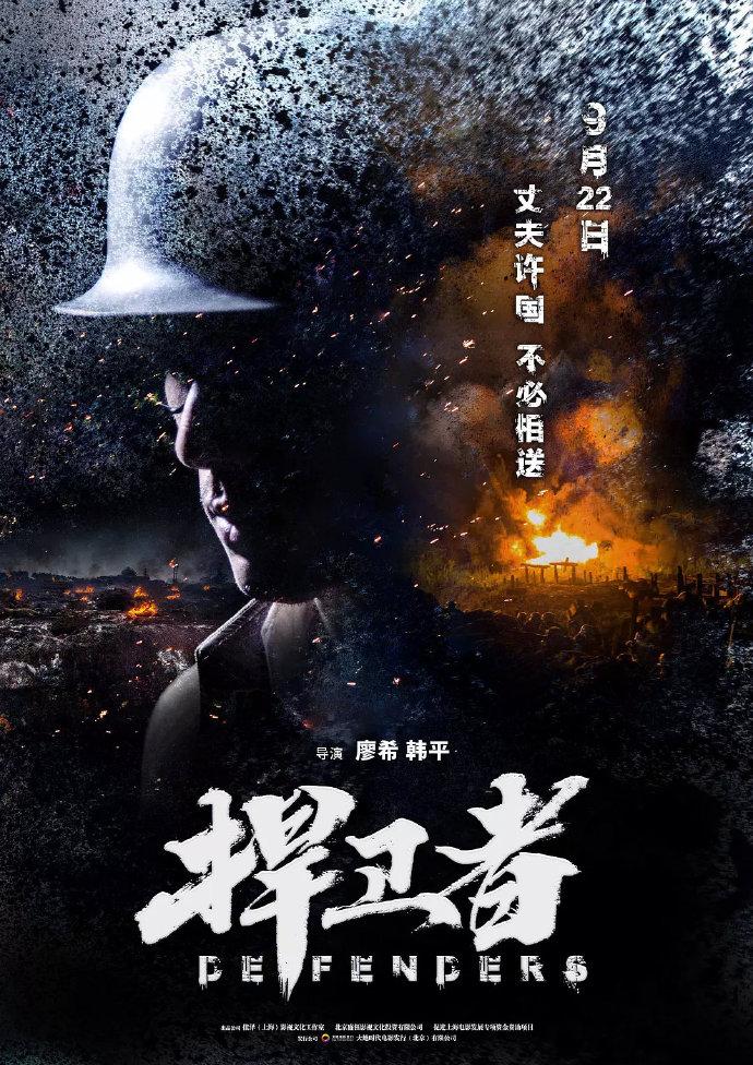 捍卫者(剧情片)
