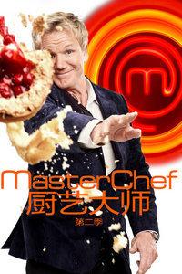 厨艺大师第二季