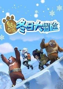 熊出没之冬日大冒险
