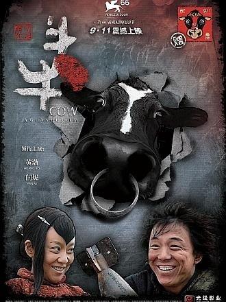 斗牛(喜剧片)