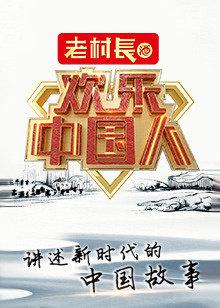 欢乐中国人第二季