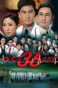 On Call 36小时第二季