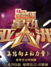 星动亚洲第三季