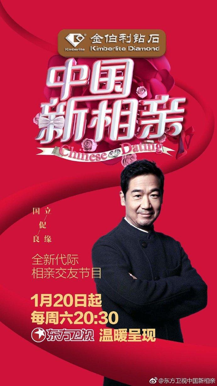 中国新相亲第一季