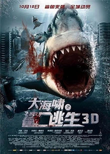 大海啸鲨口逃生