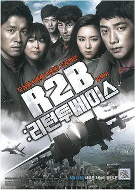 R2B:重返基地