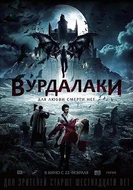 吸血鬼传说的海报