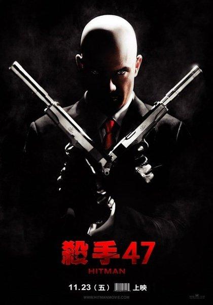 杀手代号47