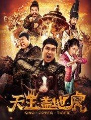 天王盖地虎(微电影)