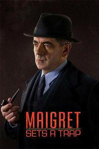 梅格雷探案第一季