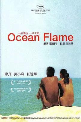 一半海水一半火焰