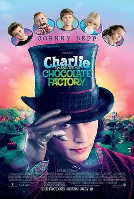 查理的巧克力工厂(喜剧片)