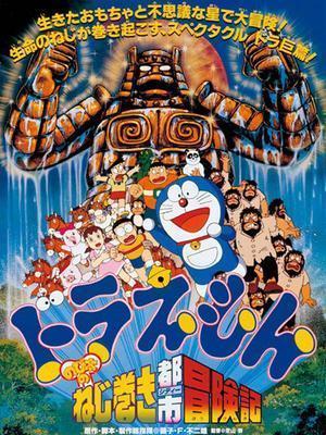 哆啦A梦1997剧场版 大雄的发条都市冒险记