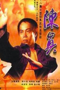 陈真1981