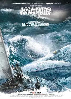 惊涛飓浪的海报