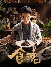 食魂(微电影)
