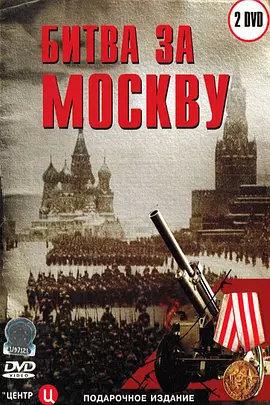 莫斯科保卫战(战争片)