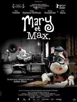 玛丽与马克思