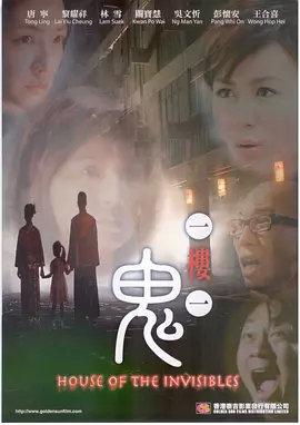 一楼一鬼(恐怖片)