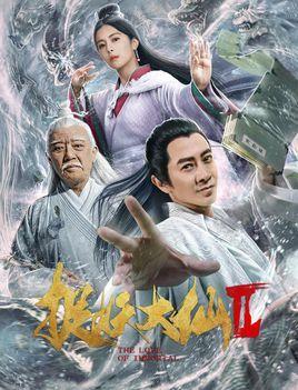 捉妖大仙2(微电影)