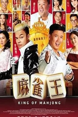 麻雀王(微电影)