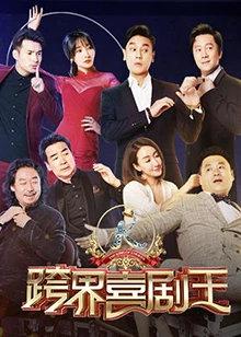 跨界喜剧王第四季(综艺)