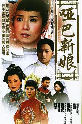 哑巴新娘(国产剧)