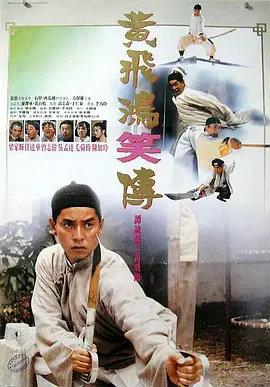 黄飞鸿笑传(动作片)