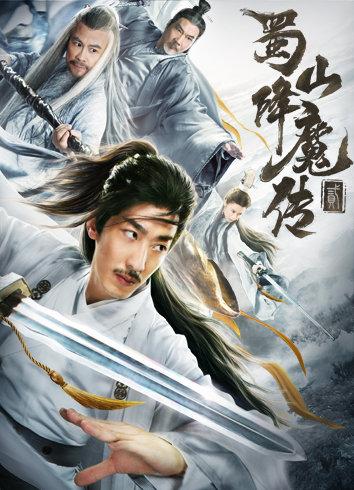 蜀山降魔传2(微电影)