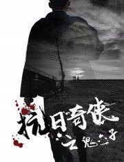 抗日奇侠之鬼六子(微电影)