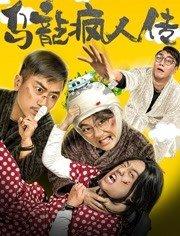 乌龙疯人传(微电影)