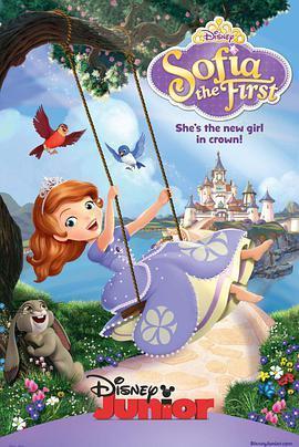 小公主苏菲亚第二季