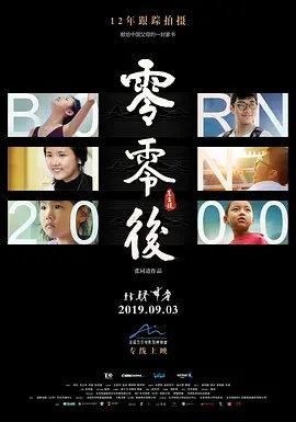 零零后(剧情片)