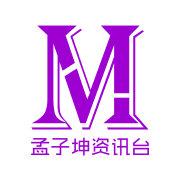 孟子坤资讯台