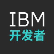 IBM开发者