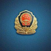渤海新区公安网络发言人