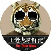 王老虎寻鲜记