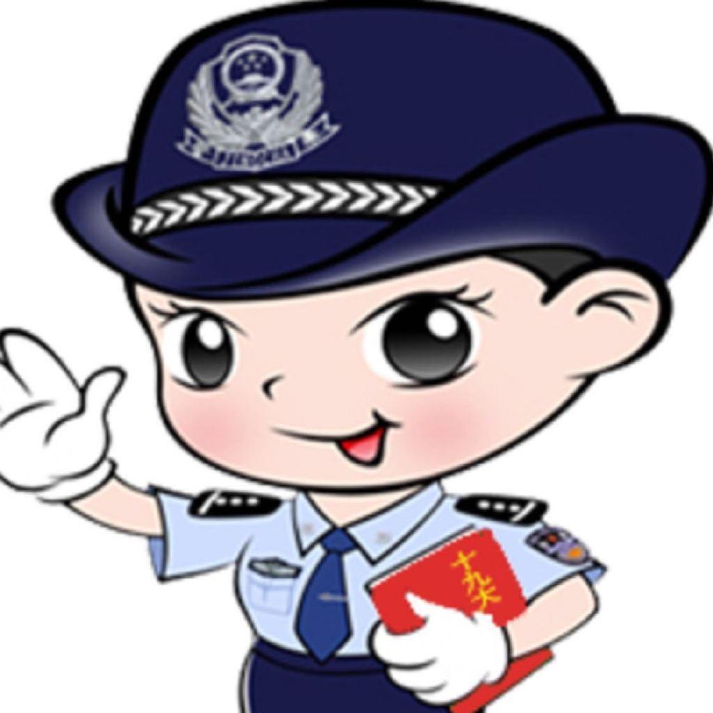 八桂警方在线
